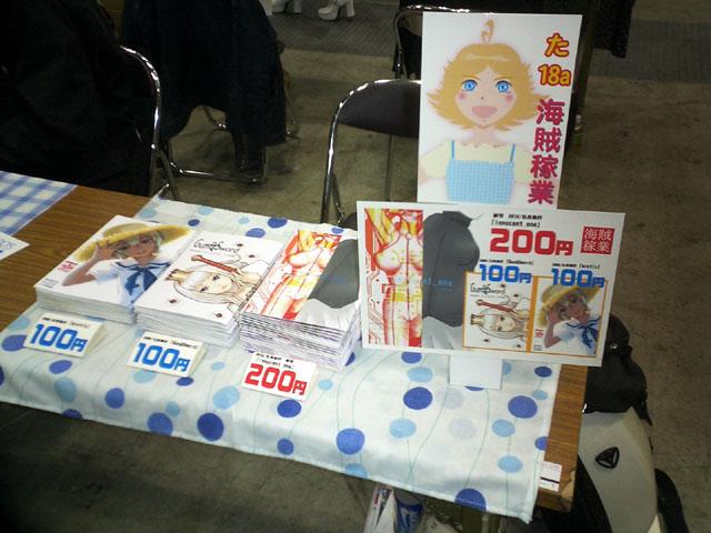 20100504comitia_02