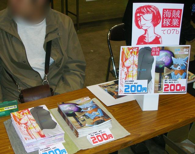 20101114comi03