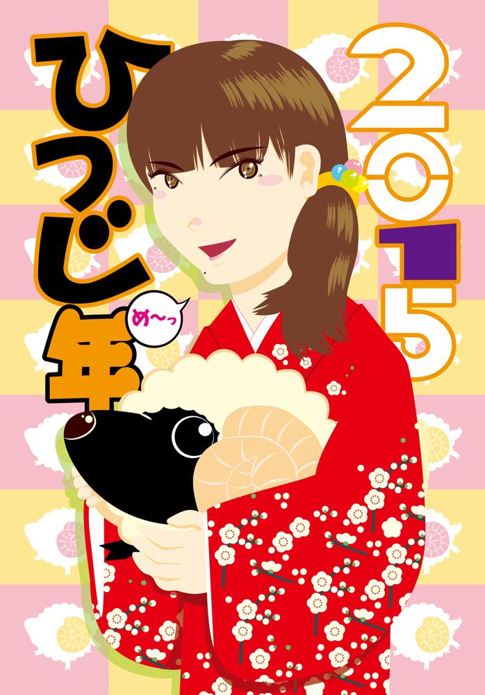 2015nenga_huku33